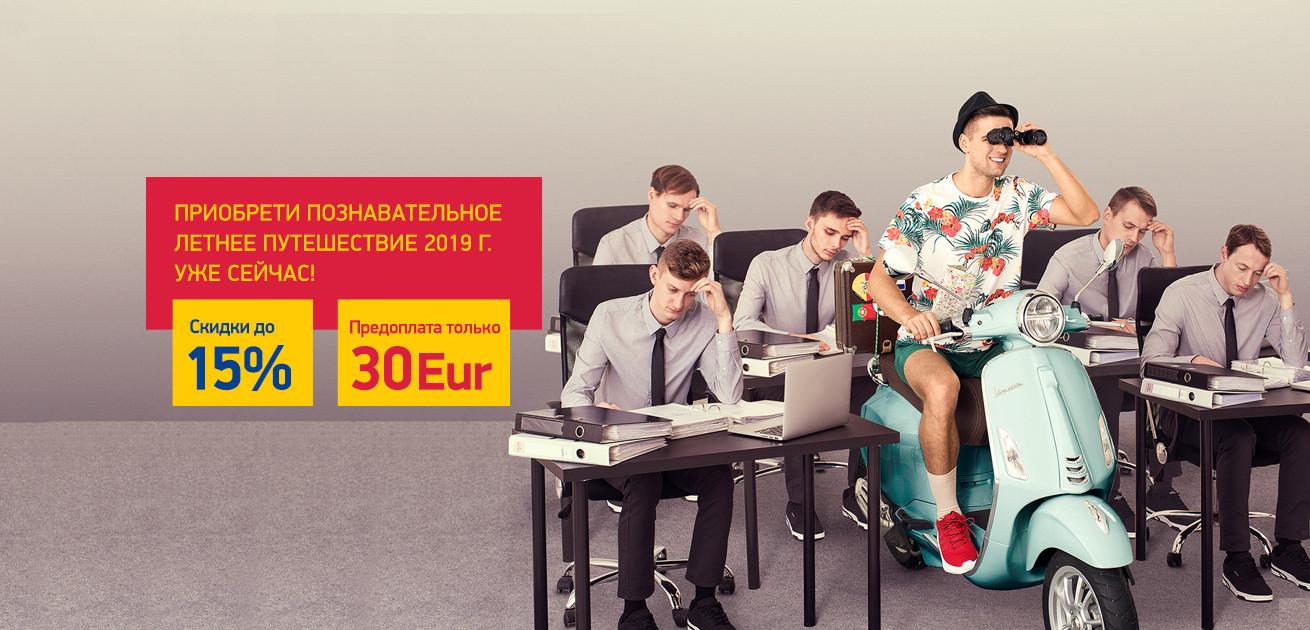ПОЧУВСТВУЙ ПРИБЛИЖЕНИЕ ОТПУСКА! Предоплата только 30 EUR, а скидки до 15%