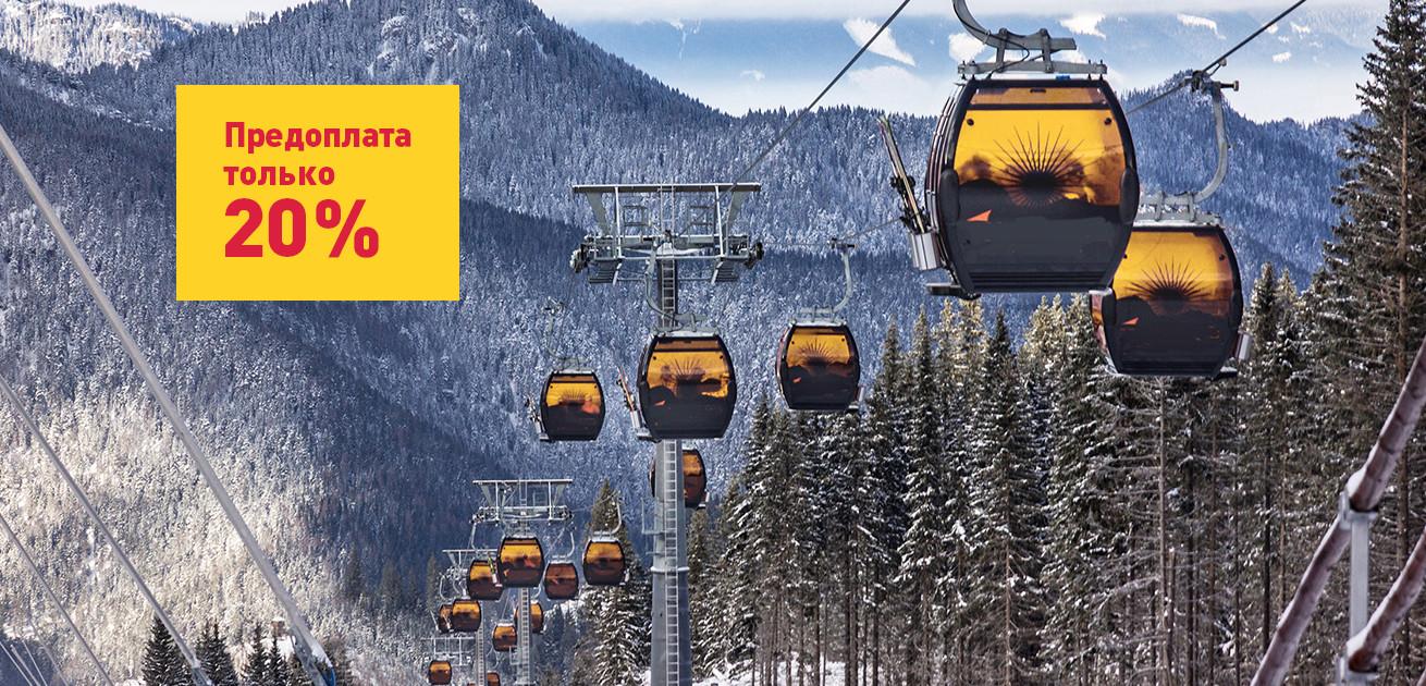 Оставайтесь в ритме отпуска - приобретайте путешествие зимнего сезона уже сейчас!