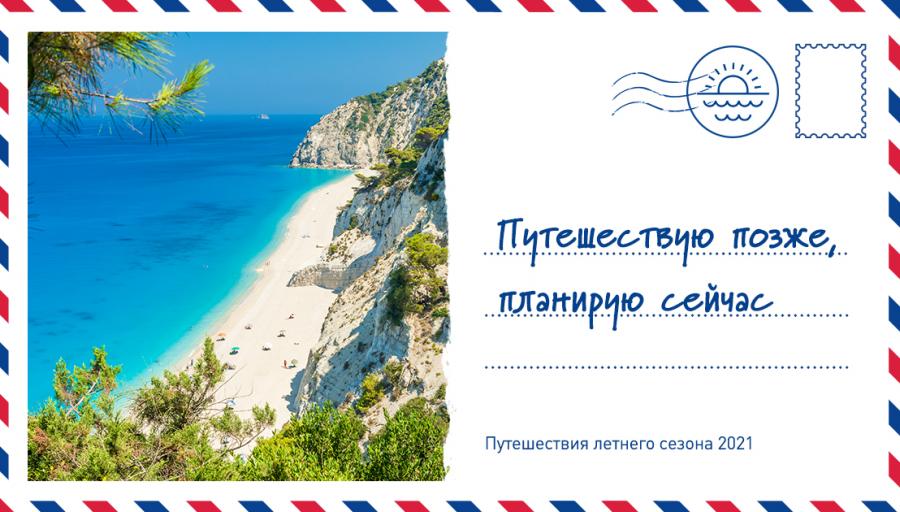 Начнем планировать летний отпуск 2021-ого года на самых популярных курортах Турции, Болгарии, острова Родос и Крит уже сейчас.