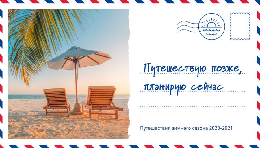 Позаботьтесь о своем  отпуске уже сейчас - лучшие цены и условия, резервируя путешествия зимнего сезона ЗАРАНЕЕ.