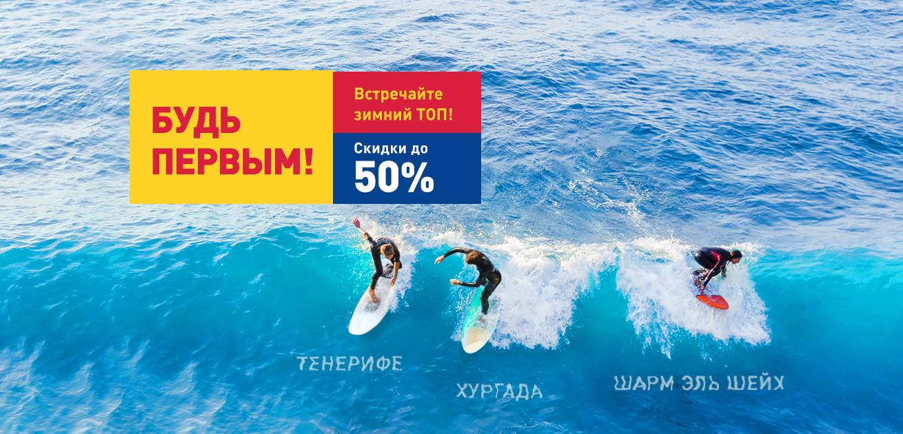 Предпродажа ТОП 3 путешествий зимнего сезона открыта!