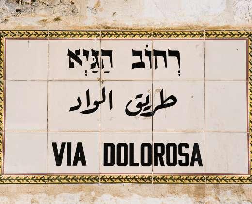 Izraelis. Jeruzalė. Via Dolorosa gatvė