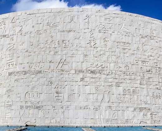 Egiptas. Aleksandrijos biblioteka
